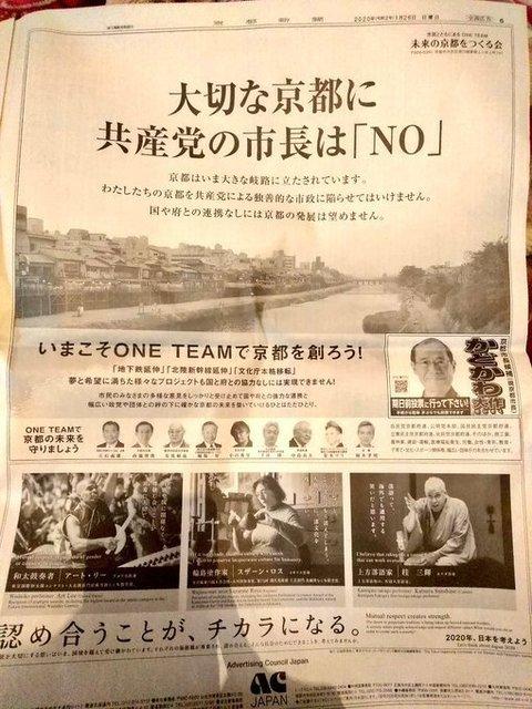 日共による京都新聞広告弾圧事件.jpg